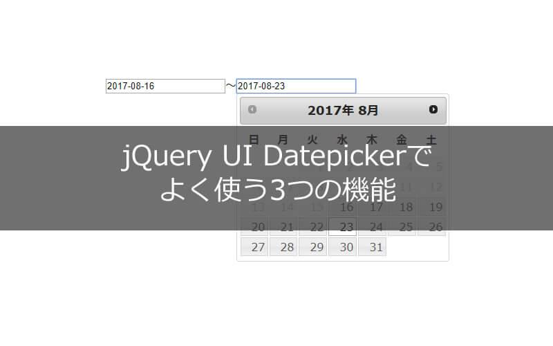 jQuery UI Datepickerで3つのよく使う機能 | ProgramMemo