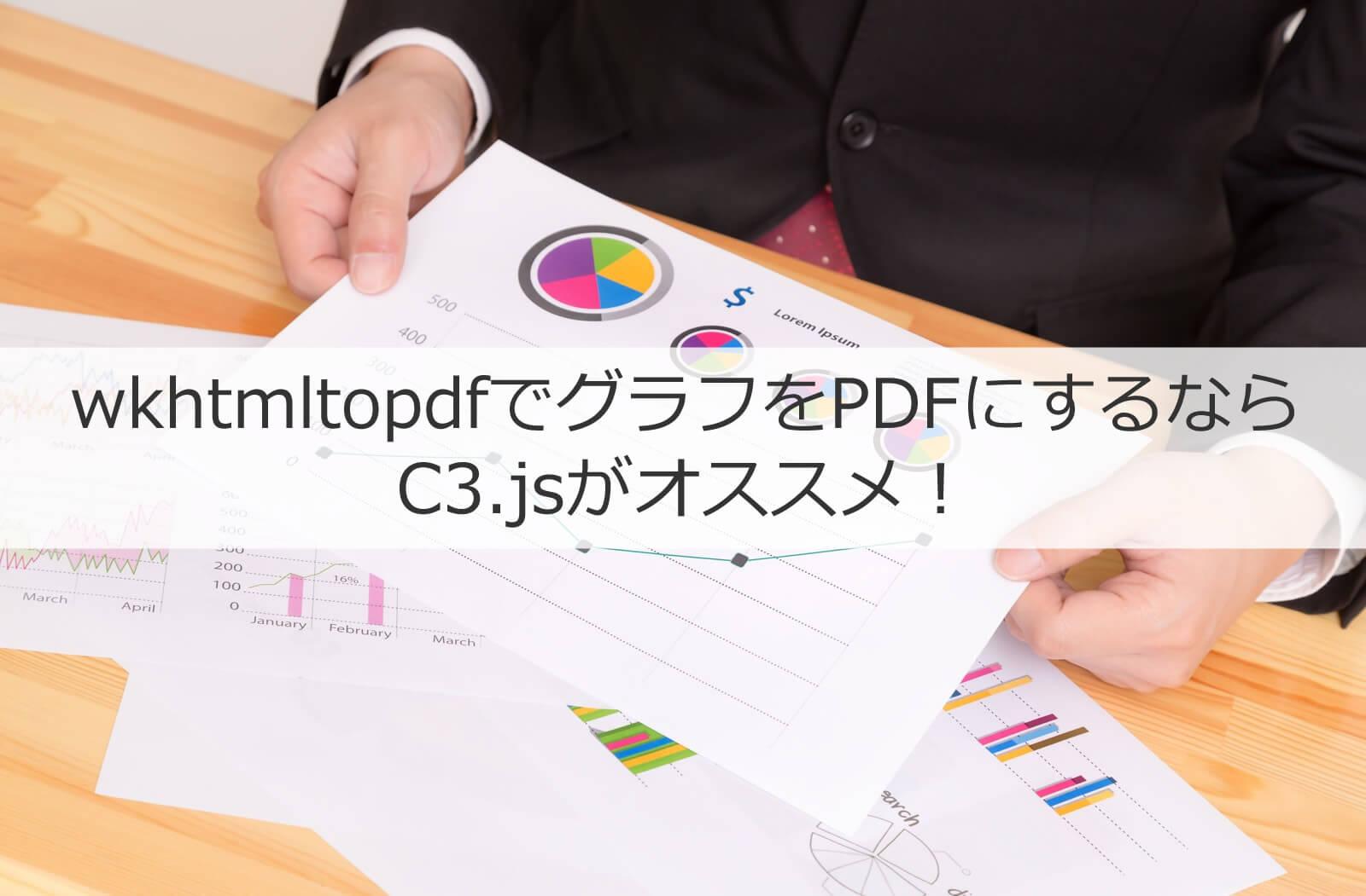 wkhtmltopdfでグラフをPDFにするならC3 jsがオススメ! | ProgramMemo